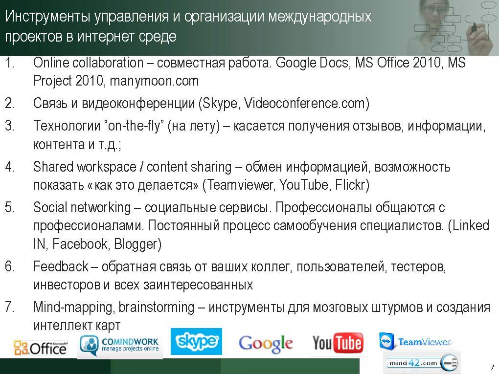 Инструменты управления и организации международных проектов в интернет среде