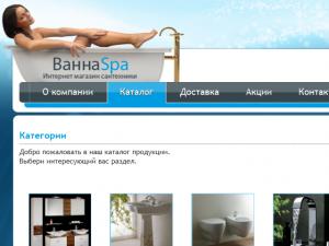 Наполнение магазина сантехники vannaspa.ru