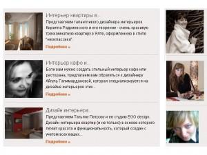 Статьи о дизайнерах