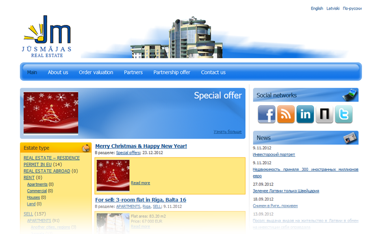 Главная страница сайта Jusmajas
