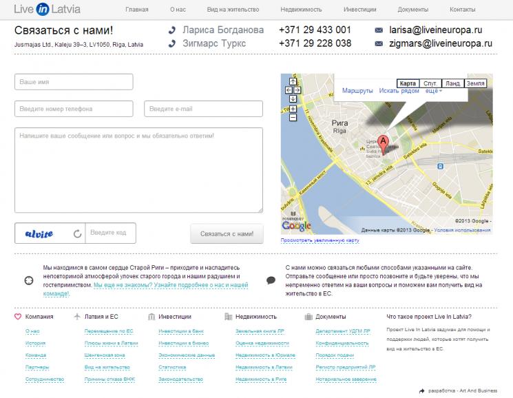 Страница контактов проекта Live in Latvia