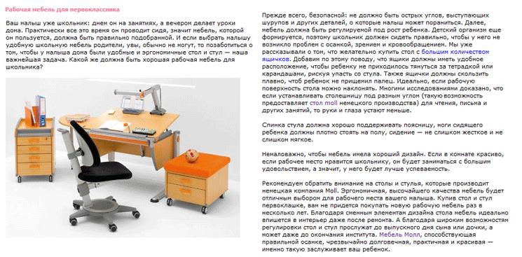 Написание статей о мебели, пример статьи