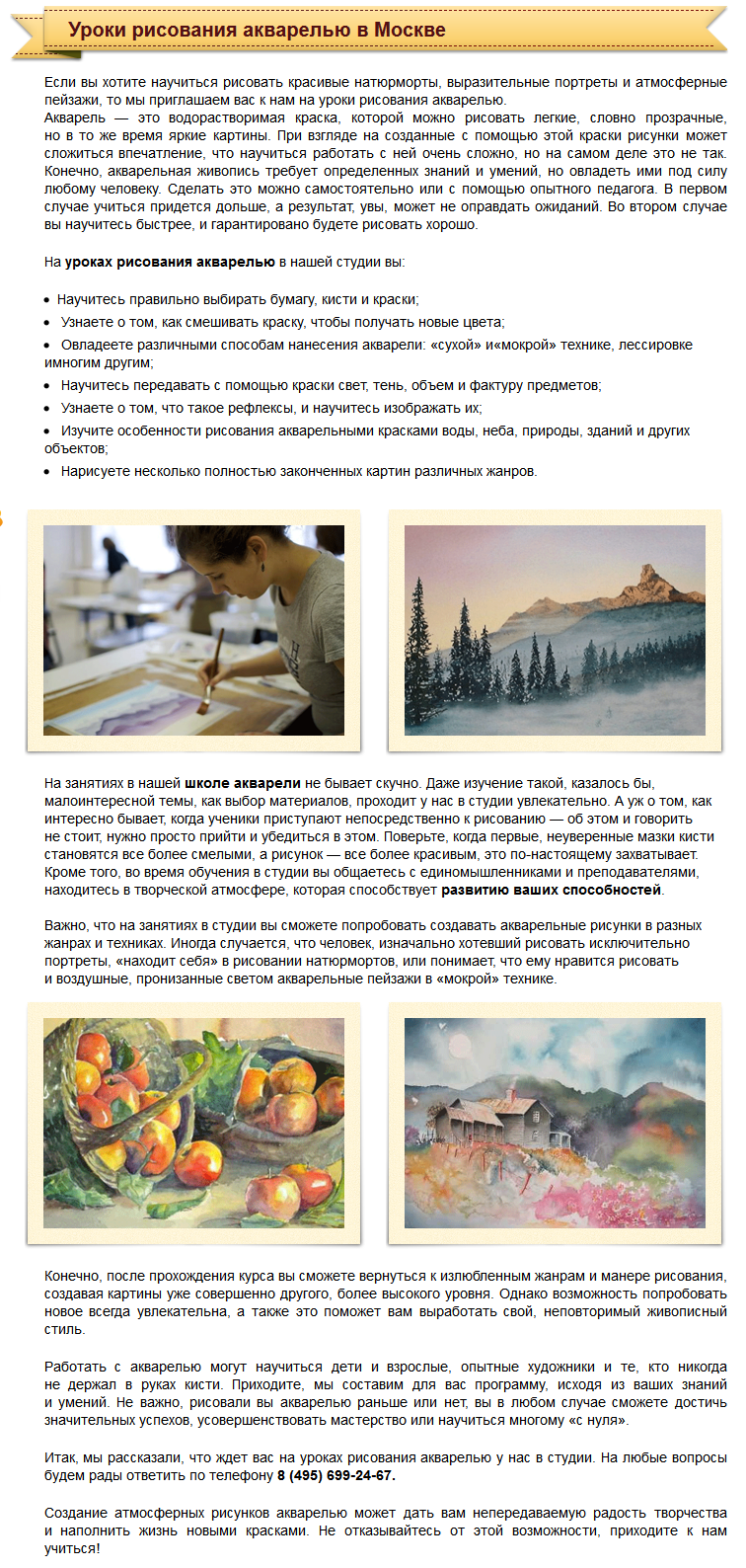 Статья о живописи