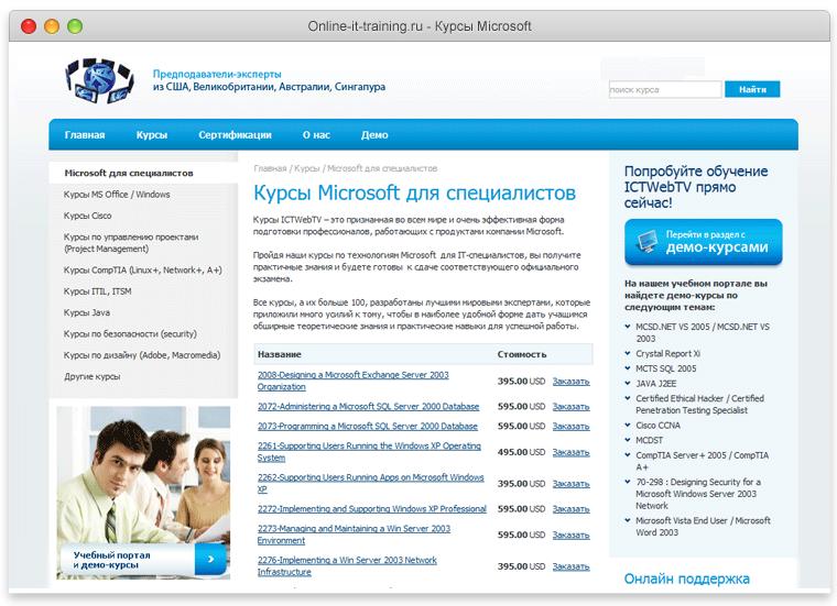 Образец заполнения страницы сайта онлайн курсов