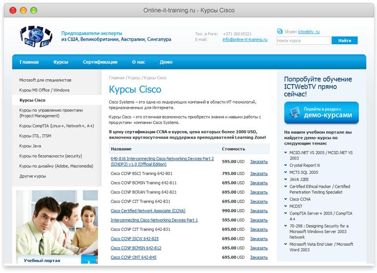 страница курса на сайте Online IT Training