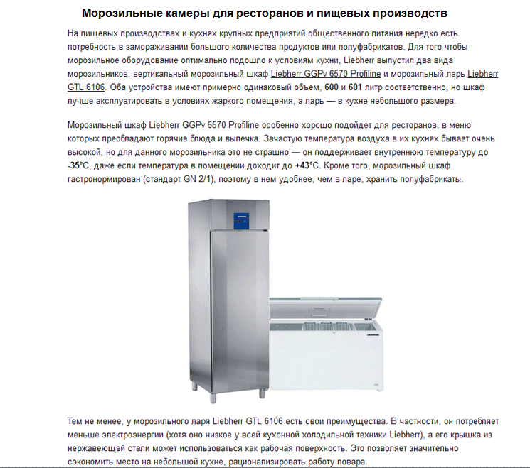 Статья о холодильной технике