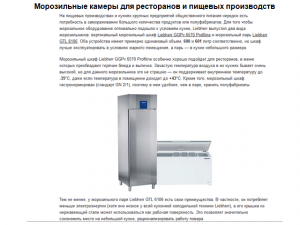 Обзор новинок холодильной техники