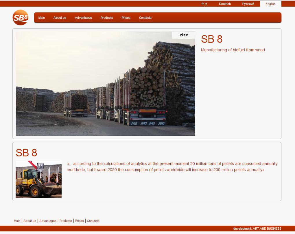 Главная страница sb8.lv