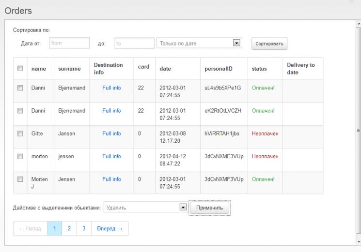 SB8 Интерфейс модуля учета заказов, главная таблица.