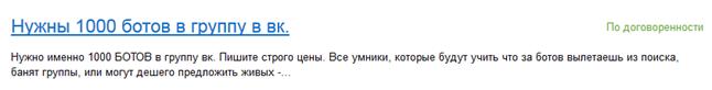 Типичный пример работы  «SMM-гуру» в рунете.
